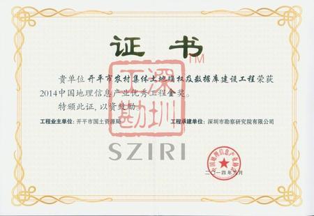 中国地理信息产业优秀工程奖金奖