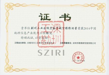 中国地理信息产业优秀工程奖银奖